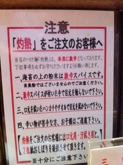 三田製麺所に激辛灼熱登場