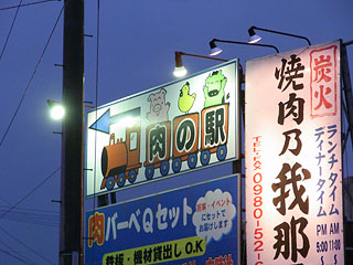 Nago_nikunoeki