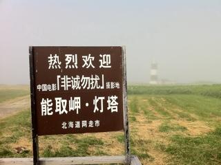 中国映画 非誠勿擾撮影地