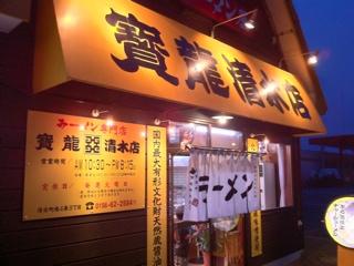 北海道清水町ラーメン寳龍