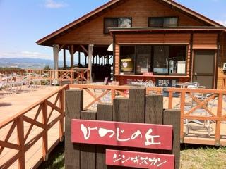 中富良野町ひつじの丘