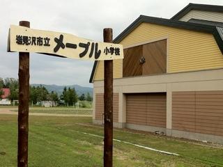 岩見沢市立メープル小学校