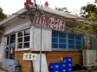 沖縄県本部町 山原そば