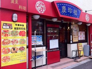 慶大近く慶珍楼の担々麺