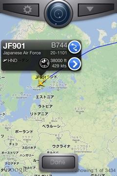 政府専用機JF901便オランダ行