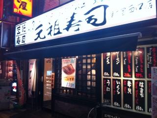 新宿西口、回転寿司の元祖寿司