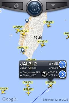 JALとANAで違う経路