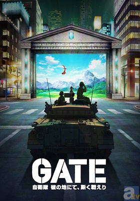 Gate_anime_key2_2