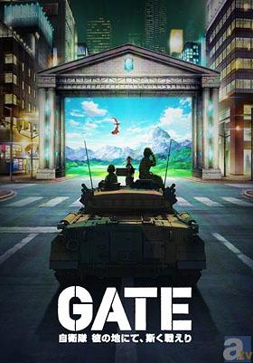 Gate_anime_key2_2