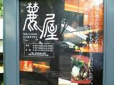 Fumotoya_sign