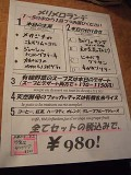 Melimero_menu