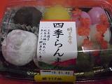 100102wagashi