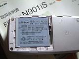 N901isn09
