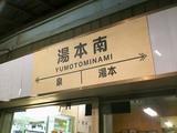 yumotominami